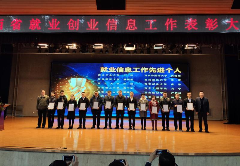 我校两同志获陕西省就业创业信息工作表彰